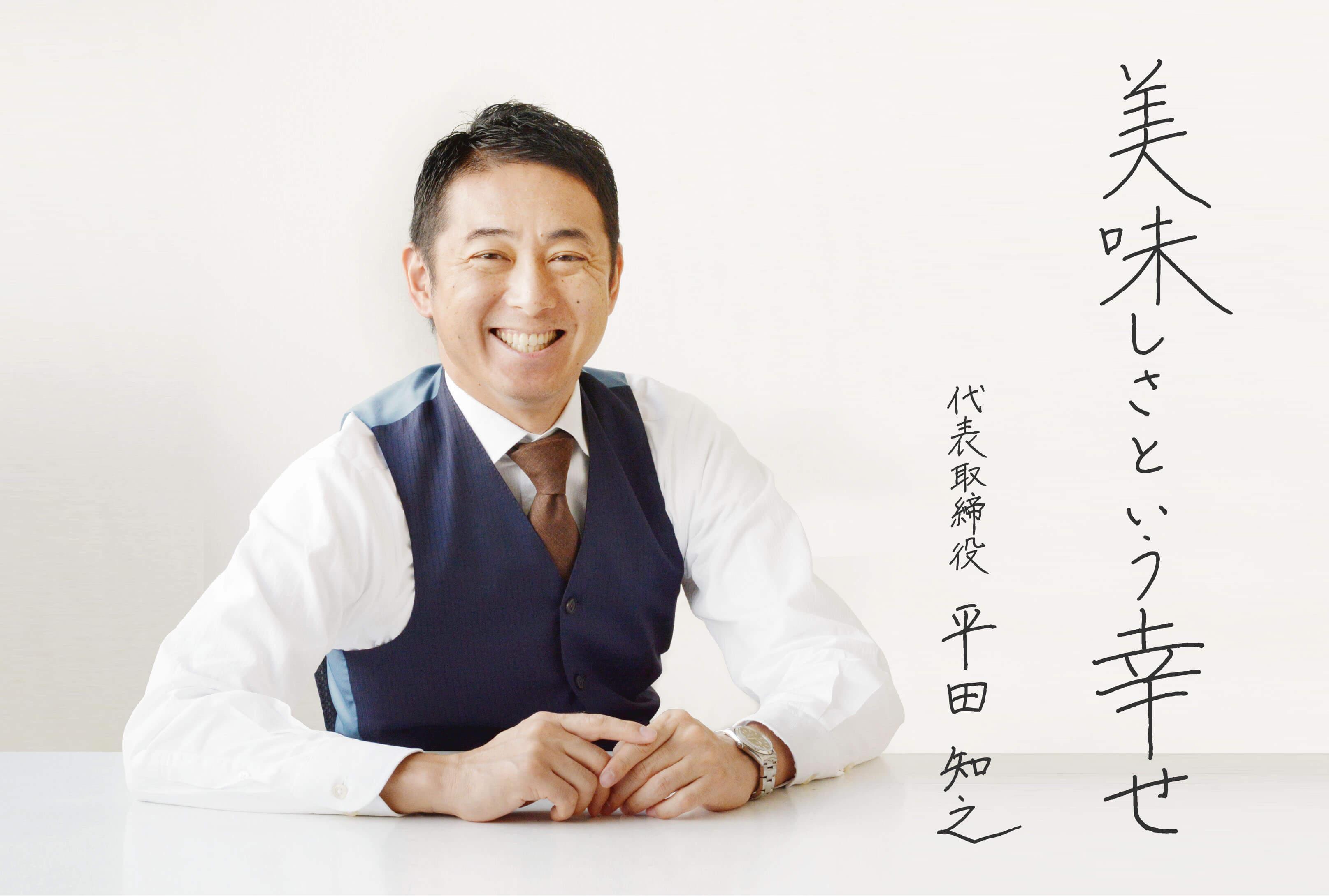 株式会社プロフーズ 代表取締役社長 平田知之
